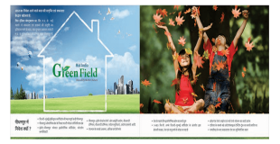 GREEN FIELD BROCHURE